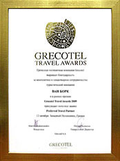 Приз от Grecotel – Travel Awards 2009